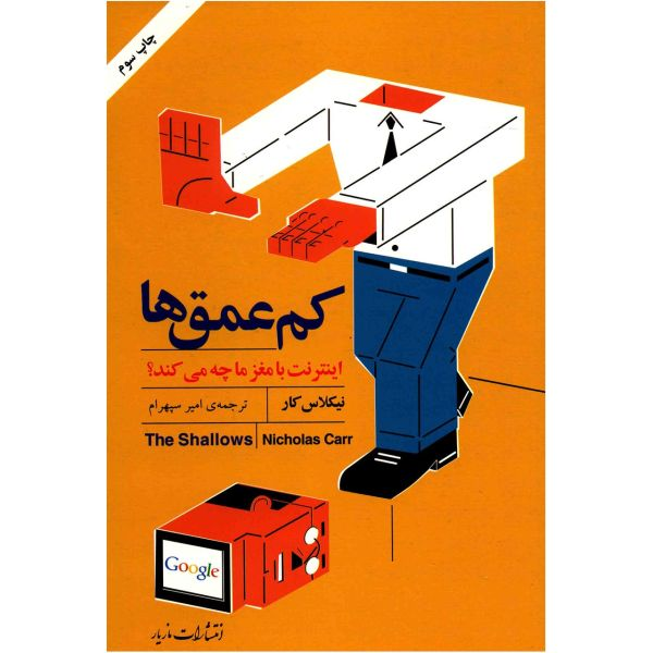 کتاب کم عمق ها اثر نیکلاس کار