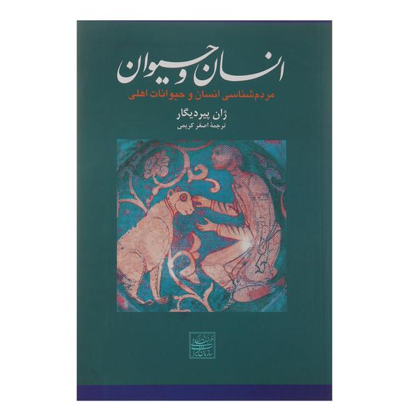 کتاب انسان و حیوان اثر ژان پیردیگار