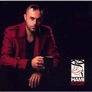 آلبوم موسیقی یک لحظه عاشق شو - حمید حامی