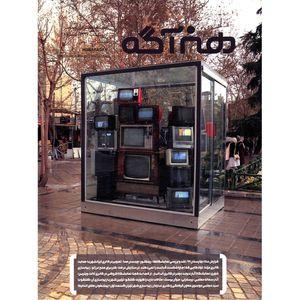 مجله هنرآگه - شماره 18