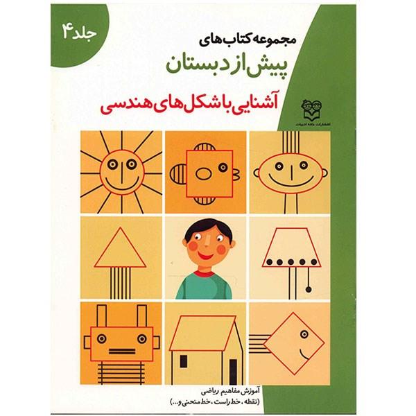 مجموعه کتاب های پیش از دبستان ریاضی 4 (آشنایی با شکل های هندسی)