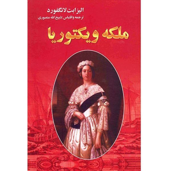 کتاب ملکه ویکتوریا
