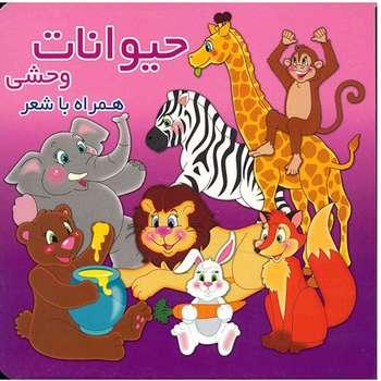 کتاب حیوانات وحشی اثر محمد عاقله