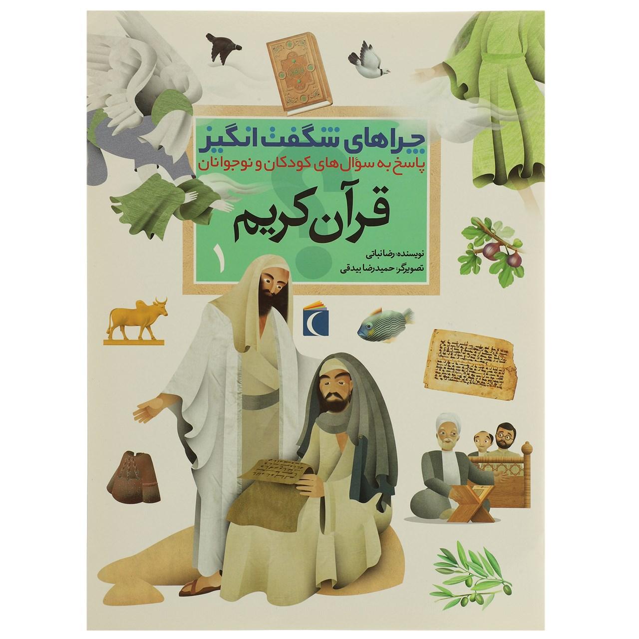 کتاب چراهای شگفت انگیز قرآن کریم 1 اثر رضا نباتی
