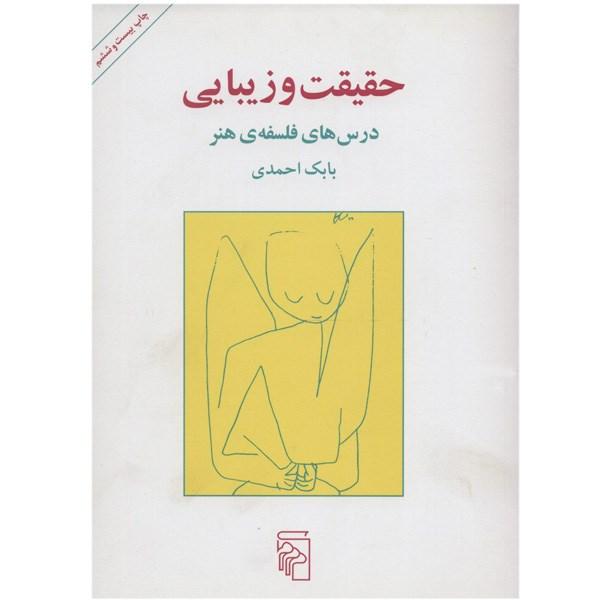 کتاب حقیقت و زیبایی اثر بابک احمدی