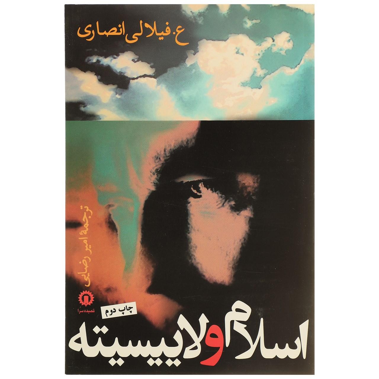 کتاب اسلام و لاییسیته اثر ع.فیلالی انصاری