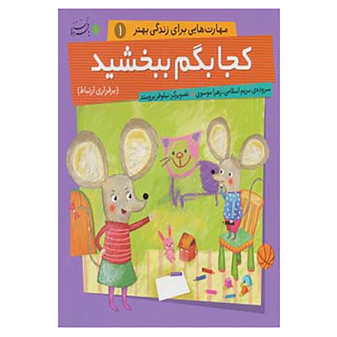 خرید                      کتاب مهارت هایی برای زندگی بهتر 1 اثر مریم اسلامی،زهرا موسوی
