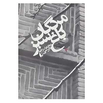 کتاب ادبیات امروز،رمان120 اثر محمدرضا بایرامی