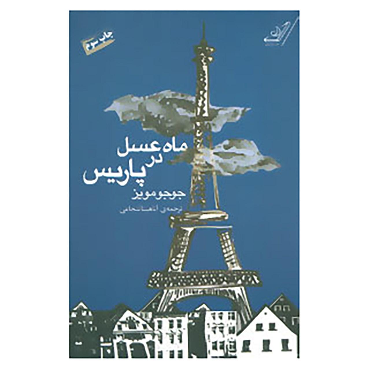 خرید                      کتاب ماه عسل در پاریس اثر جوجو مویز