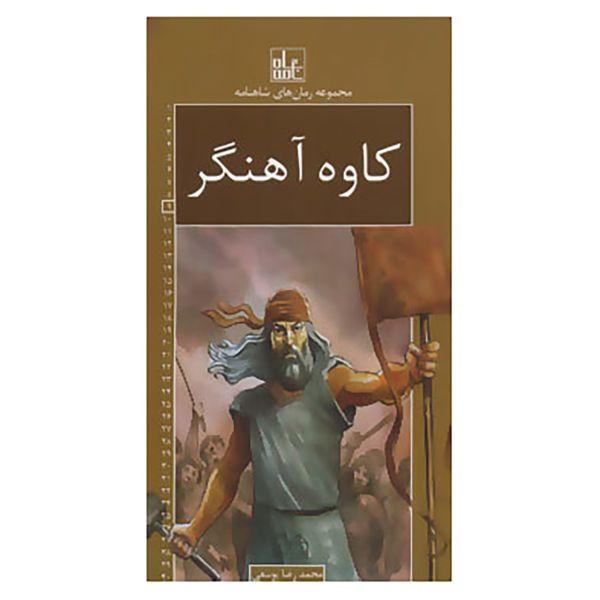 کتاب رمان های شاهنامه 9 اثر ابوالقاسم فردوسی