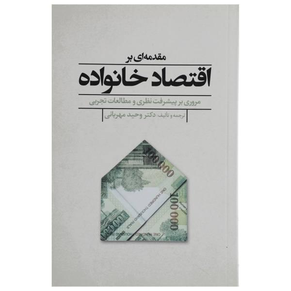 کتاب مقدمه ای بر اقتصاد خانواده اثر وحید مهربانی