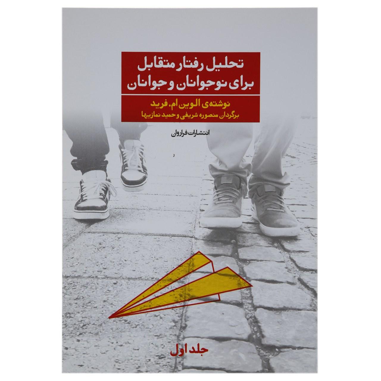 کتاب تحلیل رفتار متقابل برای نوجوانان و جوانان اثر الوین ام.فرید - جلد اول