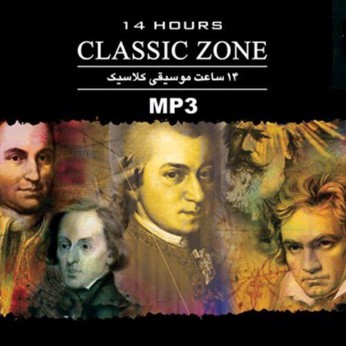 آلبوم موسیقی آثار برگزیده کلاسیک جهان