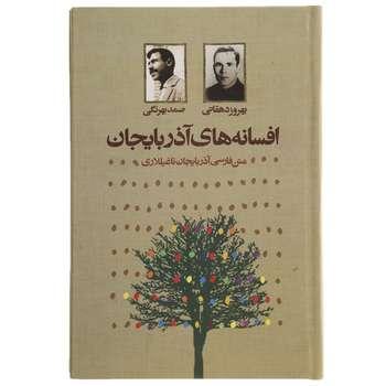 کتاب افسانه های آذربایجان اثر بهروز دهقانی