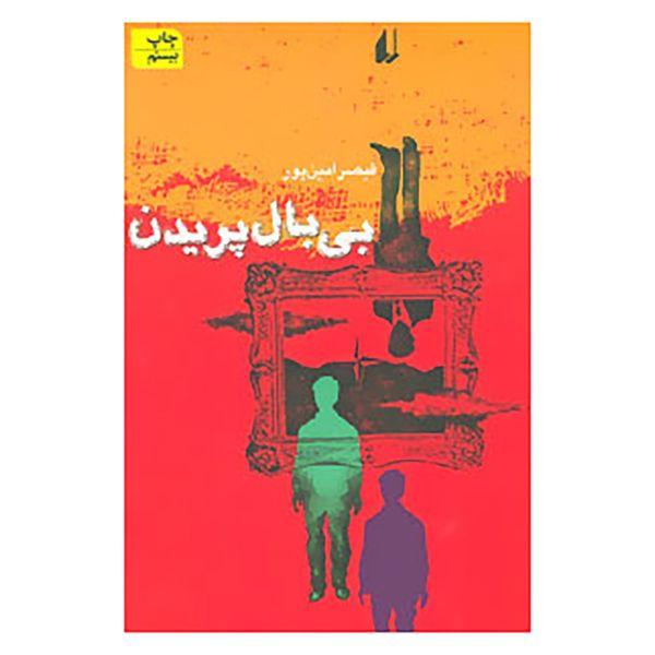 کتاب بی بال پریدن اثر قیصر امین پور