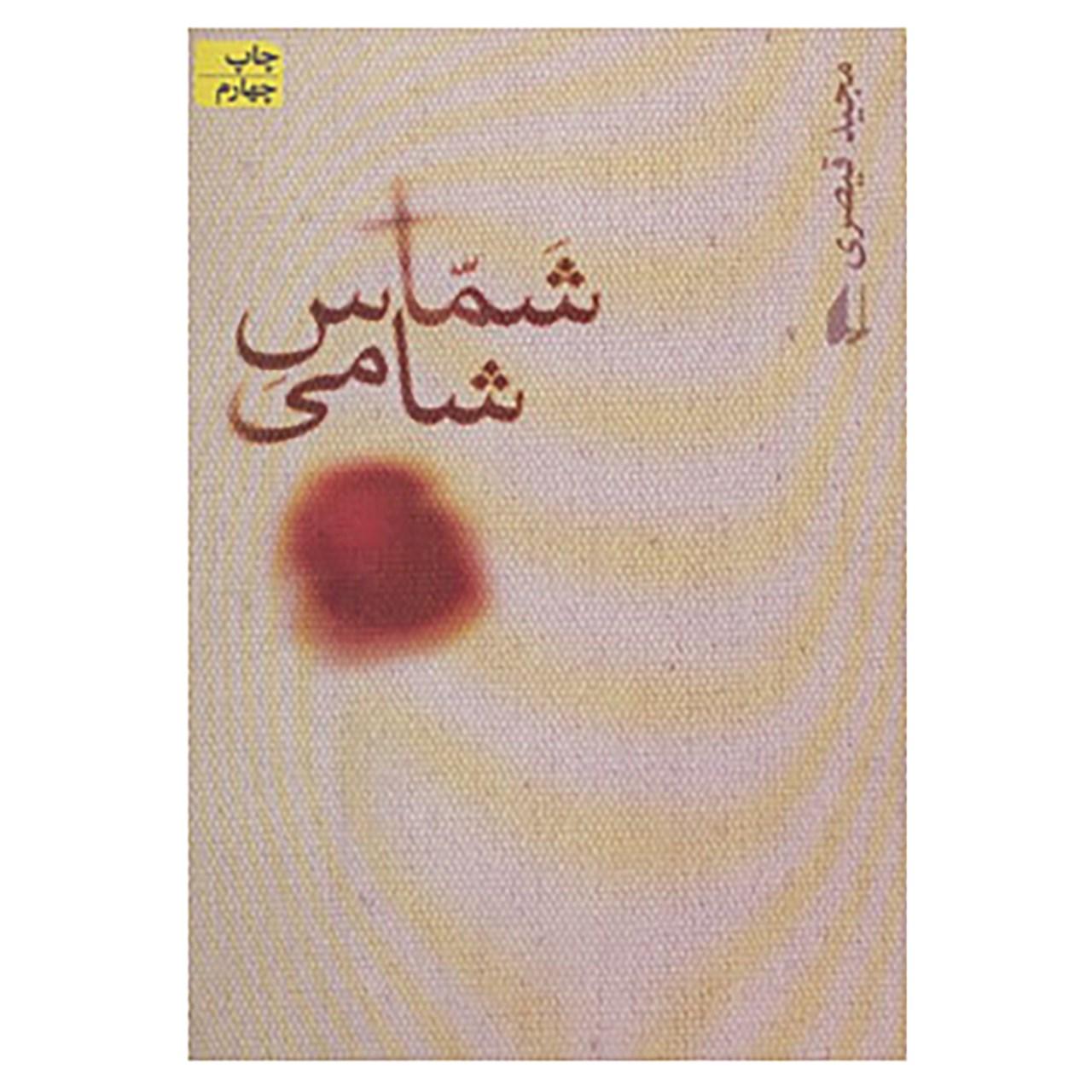 کتاب ادبیات امروز،رمان60 اثر مجید قیصری