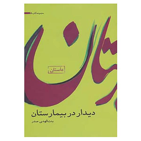 کتاب مجموعه آثار 5 اثر بنت الهدی صدر