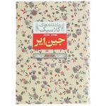 کتاب عاشقانه های کلاسیک جین ایر اثر شارلوت برونته - جلد دوم