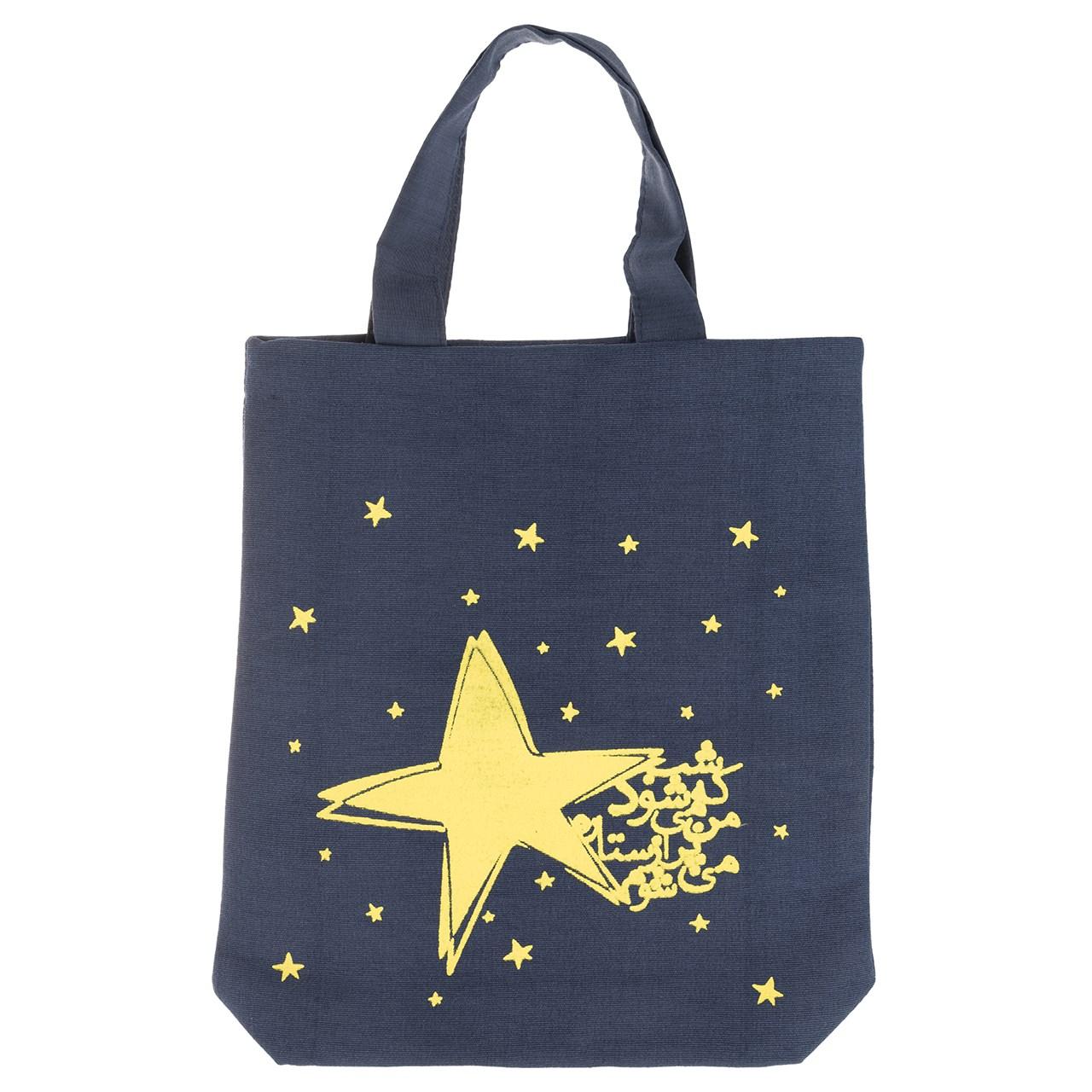 ساک خرید گوشه طرح ستاره