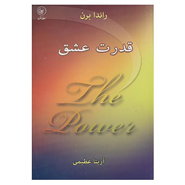 کتاب قدرت عشق اثر راندا برن