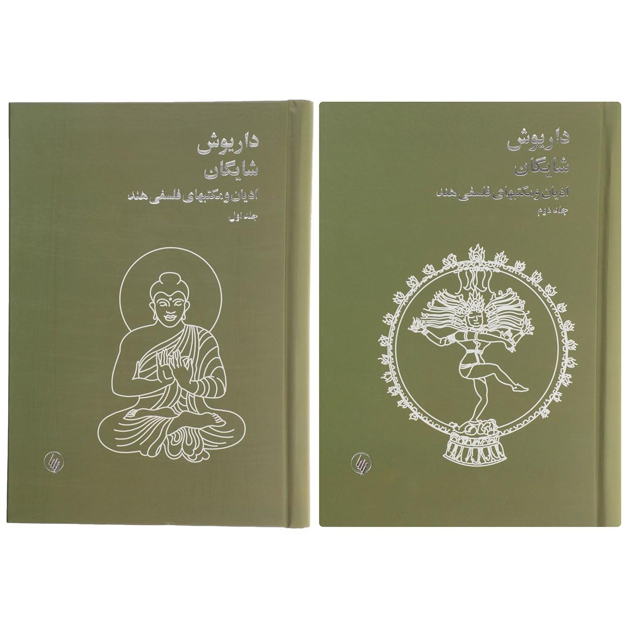 کتاب ادیان و مکتبهای فلسفی هند اثر داریوش شایگان - دو جلدی