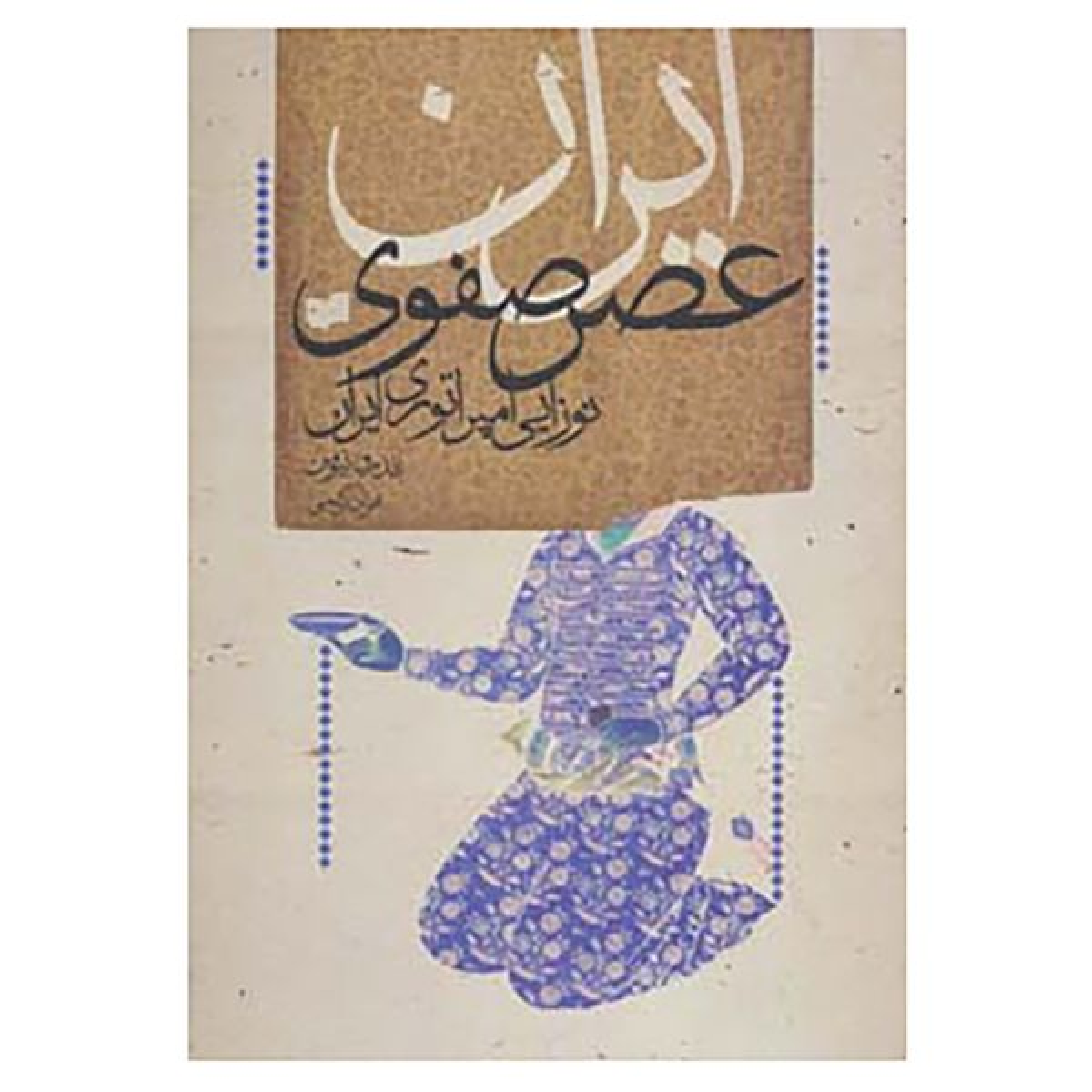 کتاب ایران عصر صفوی اثر اندرو نیومن