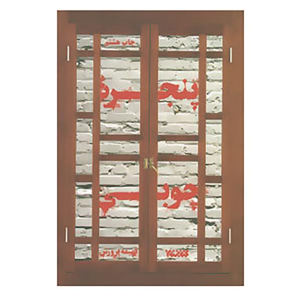 کتاب پنجره چوبی اثر فهیمه پرورش