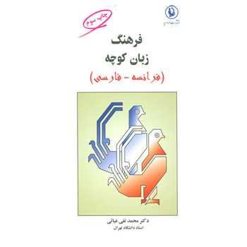 کتاب فرهنگ زبان کوچه اثر محمدتقی غیاثی