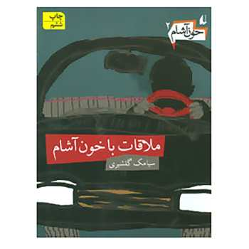 کتاب خون آشام 2 اثر سیامک گلشیری