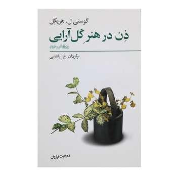 کتاب ذن در هنر گل آرایی اثر گوستی ل هریگل