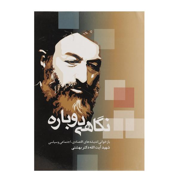 کتاب نگاهی دوباره بازخوانی اندیشه های اقتصادی اجتماعی و سیاسی شهید آیت الله دکتر بهشتی