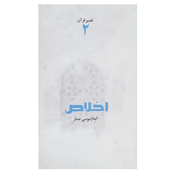 کتاب تفسیر قرآن 2 اثر موسی صدر