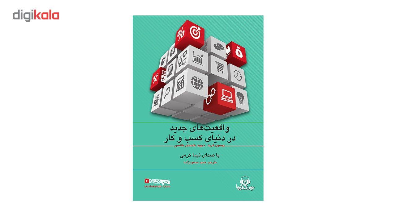 کتاب صوتی واقعیتهای جدید در دنیای کسب و کار اثر جیسون فرید