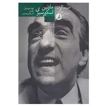 کتاب سینماگران بزرگ 3 اثر توما سوتینل