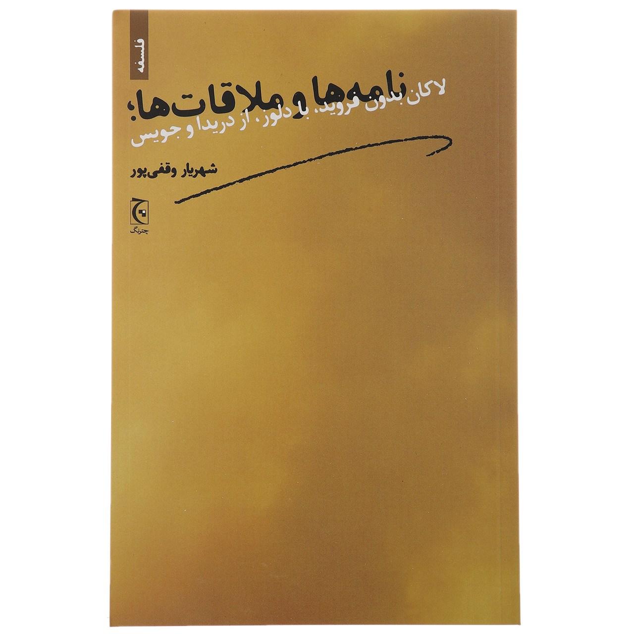 کتاب نامه ها و ملاقات ها لاکان بدون فروید با دلوز از دریدا و جویس اثر شهریار وقفی پور