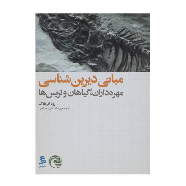 کتاب مبانی دیرین شناسی اثر رونا ام بلاک