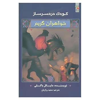 کتاب خواهران گریم 3 اثر مایکل باکلی