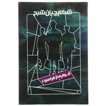کتاب شکارچیان شبح اثر سیمون آر گرین