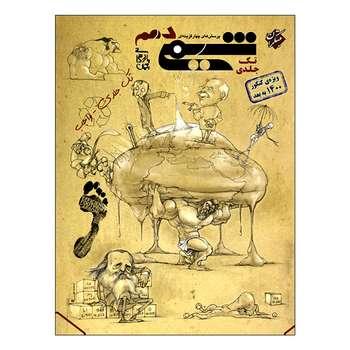 کتاب پرسش های چهارگزینه ای شیمی دهم ویژه کنکور 1400 به بعد اثر بهمن بازرگانی انتشارات مبتکران