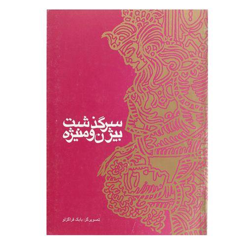 کتاب سرگذشت بیژن و منیژه اثر مهناز سیدجواد جواهری