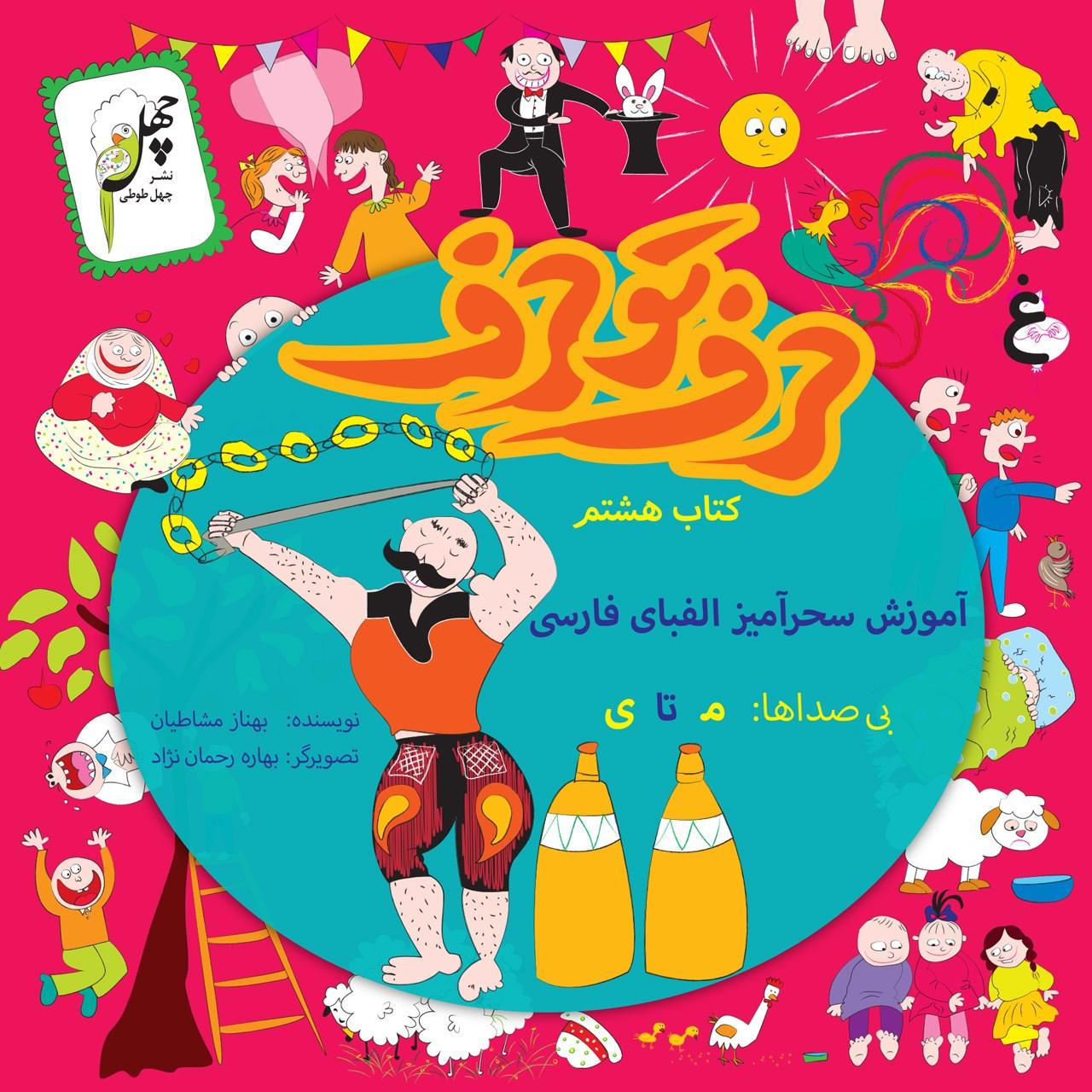 کتاب هشتم مجموعه حرف تو حرف  آموزش سحرآمیز الفبای فارسی اثر بهناز مشاطیان