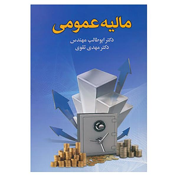 کتاب مالیه عمومی اثر ابوطالب مهندس،مهدی تقوی