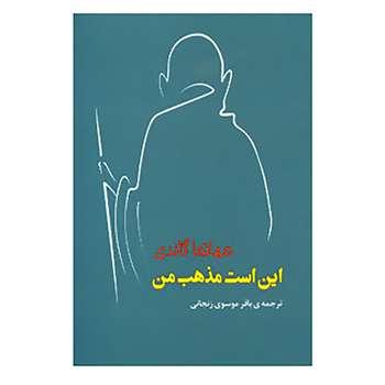 کتاب مجموعه آثار 43 اثر مهاتما گاندی