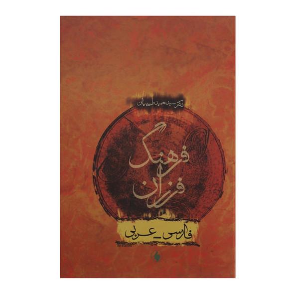 کتاب فرهنگ فرزان فارسی عربی اثر سید حمید طبیبیان