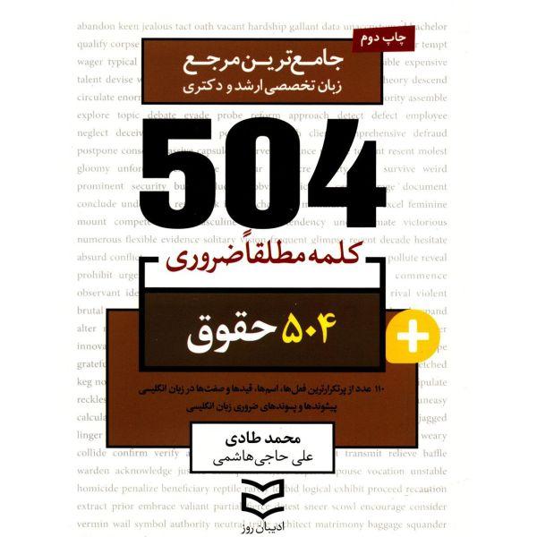 کتاب 504 کلمه مطلقا ضروری رشته حقوق اثر محمد طادی