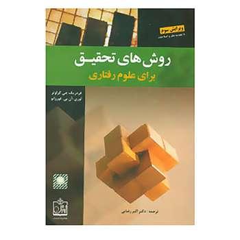 کتاب روش های تحقیق برای علوم رفتاری اثر فردریک جی گراوتر،لوری آن بی.فورزانو