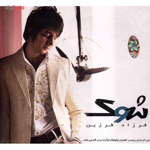 آلبوم موسیقی شوک اثر فرزاد فرزین