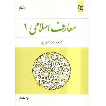 کتاب معارف اسلامی 1 اثر محمد سعیدی مهر