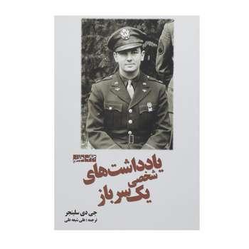 کتاب یادداشت های شخصی یک سرباز اثر جی دی سلینجر