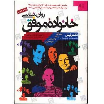 کتاب روان شناسی خانواده موفق اثر دکتر فیل